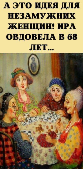 А это идея для незамужних женщин! Ира овдовела в 68 лет...