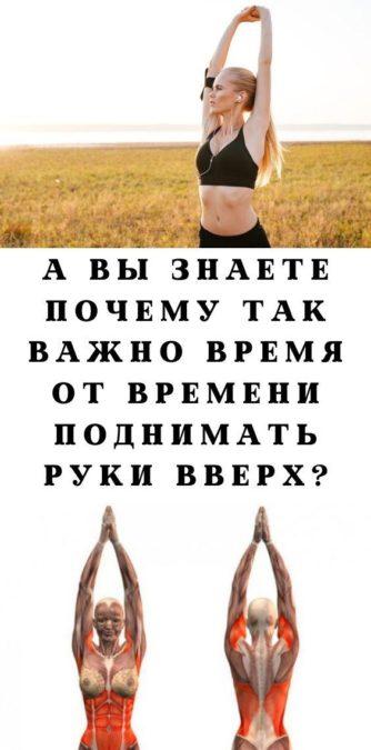 А вы знаете почему так важно время от времени поднимать руки вверх?