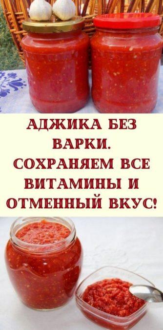 Аджика без варки. Сохраняем все витамины и отменный вкус!