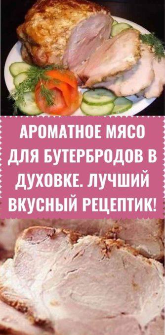 Ароматное мясо для бутербродов в духовке. Лучший вкусный рецептик!