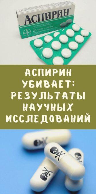 Аспирин убивает: результаты научных исследований