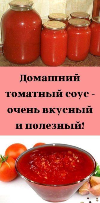Домашний томатный соус - очень вкусный и полезный!