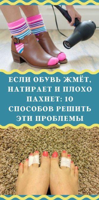 Если обувь жмёт, натирает и плохо пахнет: 10 способов решить эти проблемы