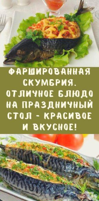 Фаршированная скумбрия. Отличное блюдо на праздничный стол - красивое и вкусное!