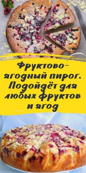 Фруктово-ягодный пирог. Подойдёт для любых фруктов и ягод