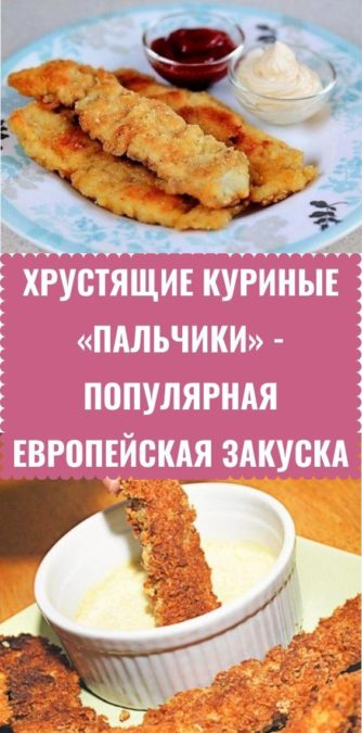 Хрустящие куриные «Пальчики» - популярная европейская закуска