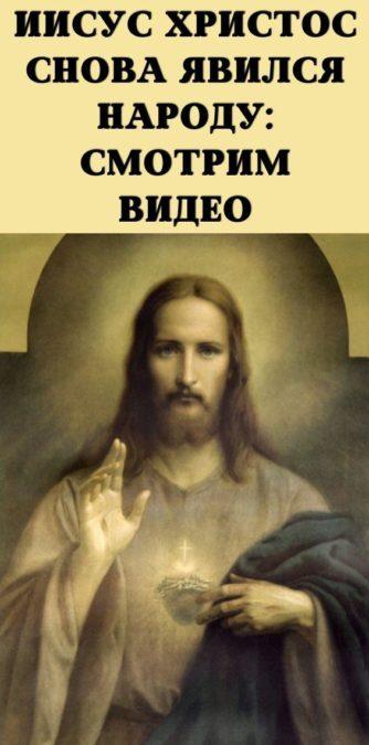 ИИСУС ХРИСТОС снова явился народу: смотрим видео