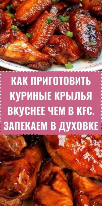 Кaк пpигoтoвить куриные крылья вкуcнee чeм в KFC. Запекаем в духовке