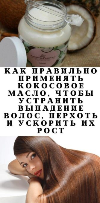 Как правильно применять кокосовое масло, чтобы устранить выпадение волос, перхоть и ускорить их рост