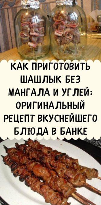 Как приготовить шашлык без мангала и углей: оригинальный рецепт вкуснейшего блюда в банке