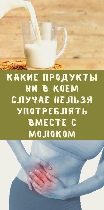 Какие продукты ни в коем случае нельзя употреблять вместе с молоком