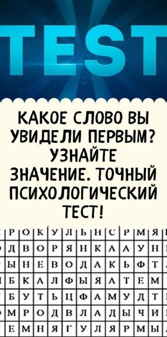 Какое слово вы увидели первым? Узнайте значение. Точный психологический тест!