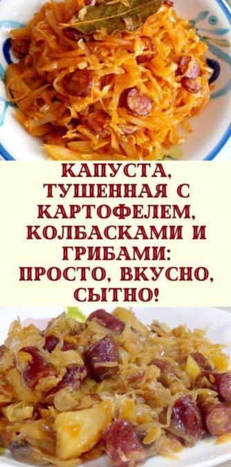 Капуста, тушенная с картофелем, колбасками и грибами: просто, вкусно, сытно!