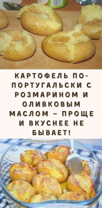 Картофель по-португальски с розмарином и оливковым маслом — проще и вкуснее не бывает!