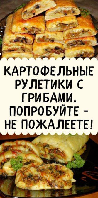 Картофельные рулетики с грибами. Попробуйте - не пожалеете!