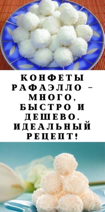 Конфеты Рафаэлло — много, быстро и дешево. Идеальный рецепт!