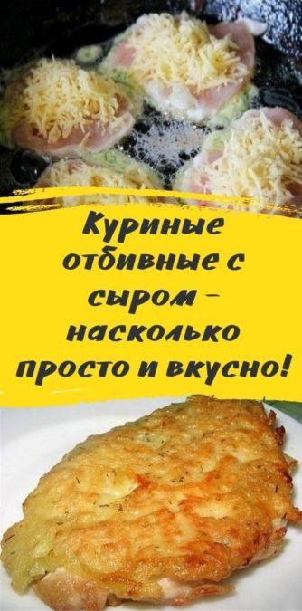 Куриные отбивные с сыром - насколько просто и вкусно!