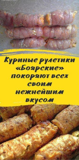 Куриные рулетики «Боярские» покоряют всех своим нежнейшим вкусом