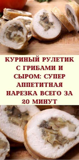 Куриный рулетик с грибами и сыром: супер аппетитная нарезка всего за 20 минут