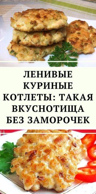 Ленивые куриные котлеты: такая вкуснотища без заморочек