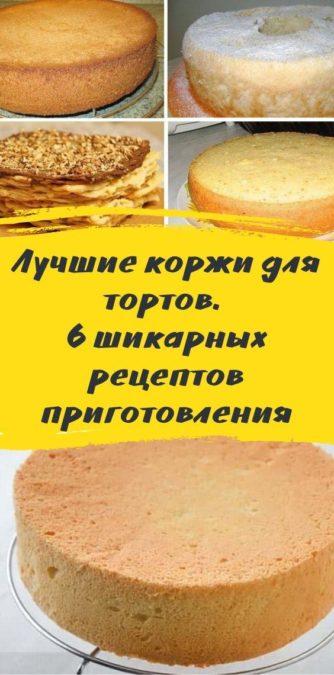 Лучшие коржи для тортов. 6 шикарных рецептов приготовления