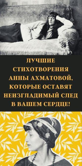 Лучшие стихотворения Анны Ахматовой, которые оставят неизгладимый след в вашем сердце!