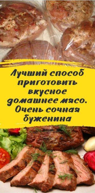 Лучший способ приготовить вкусное домашнее мясо. Очень сочная буженина