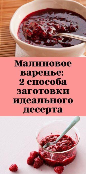 Малиновое варенье: 2 способа заготовки идеального десерта