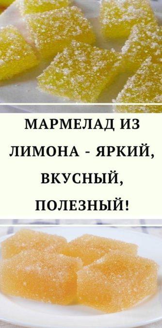 Мармелад из лимона - яркий, вкусный, полезный!