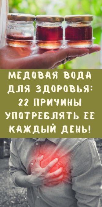 Медовая вода для здоровья: 22 причины употреблять ее каждый день!