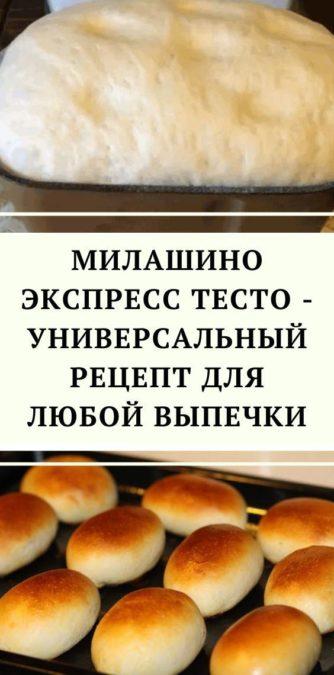 Милашино экспресс тесто - универсальный рецепт для любой выпечки