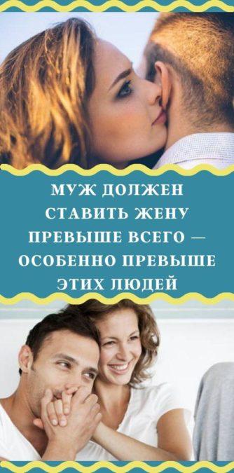 Муж должен ставить жену превыше всего — особенно превыше этих людей
