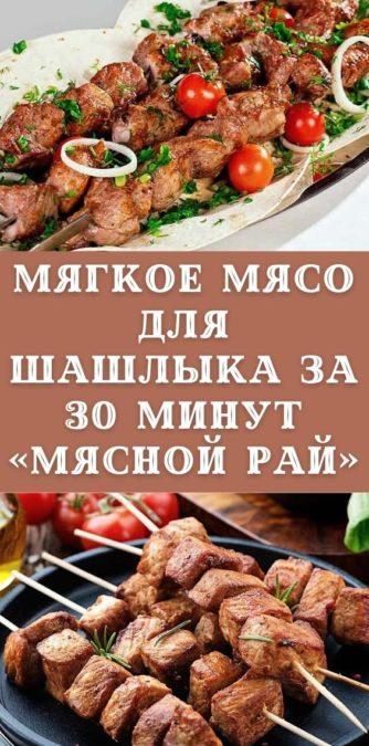 Мягкое мясо для шашлыка за 30 минут «Мясной рай»