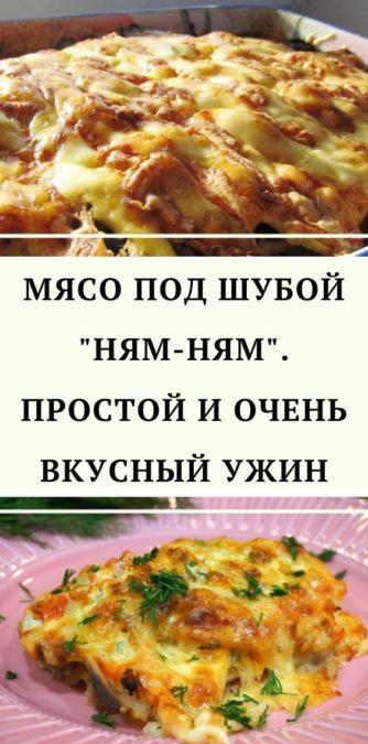 """Мясо под шубой """"Ням-ням"""". Простой и очень вкусный ужин"""