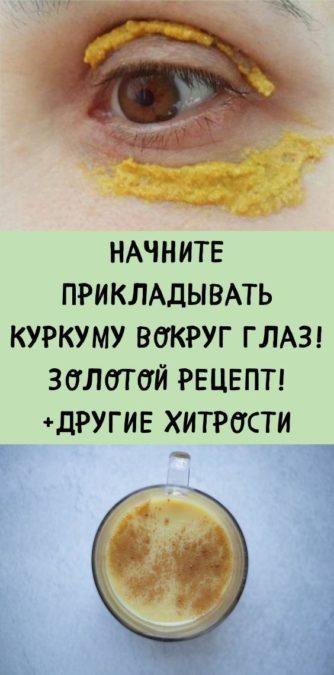 Начните прикладывать куркуму вокруг глаз! Золотой рецепт! +другие хитрости