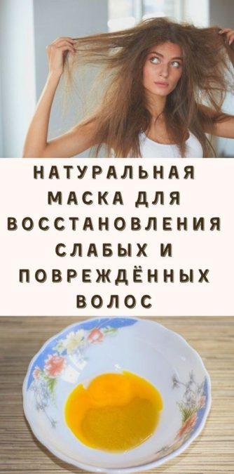 Натуральная маска для восстановления слабых и повреждённых волос