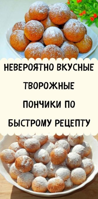 Невероятно вкусные творожные пончики по быстрому рецепту