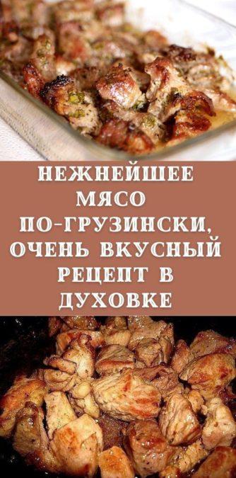 Нежнейшее мясо по-грузински, очень вкусный рецепт в духовке