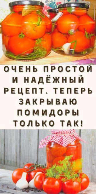 Очень простой и надёжный рецепт. Теперь закрываю помидоры только так!