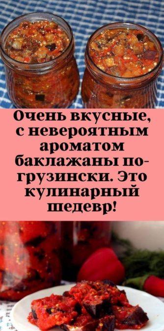 Очень вкусные, с невероятным ароматом баклажаны по-грузински. Это кулинарный шедевр!