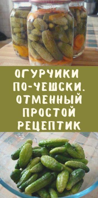 Огурчики по-чешски. Отменный простой рецептик