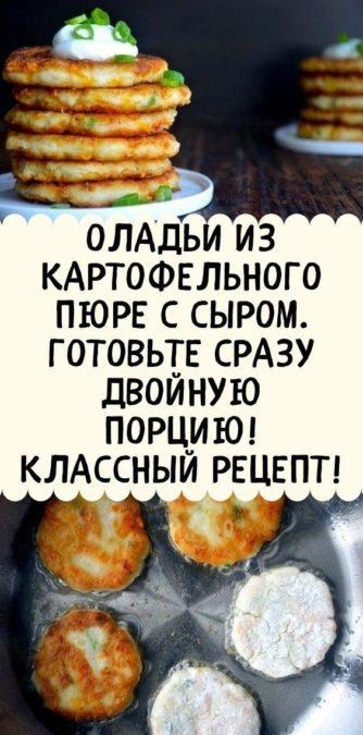 Оладьи из картофельного пюре с сыром. Готовьте сразу двойную порцию! Классный рецепт!