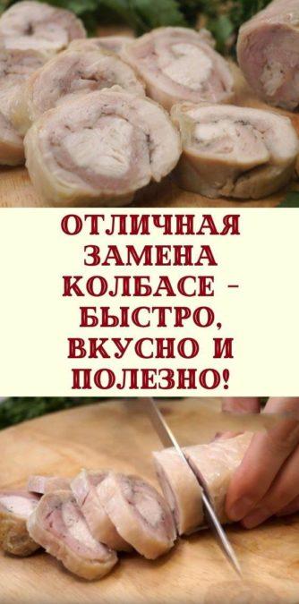 Отличная замена колбасе - быстро, вкусно и полезно!