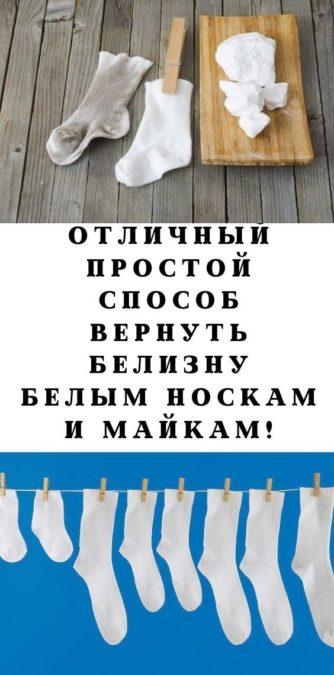 Отличный простой способ вернуть белизну белым носкам и майкам!