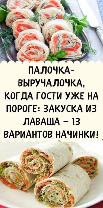 Палочка-выручалочка, когда гости уже на пороге: Закуска из лаваша — 13 вариантов начинки!