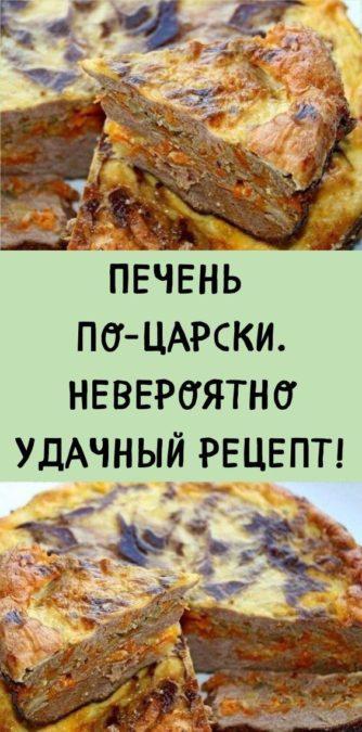 Печень по-царски. Невероятно удачный рецепт!