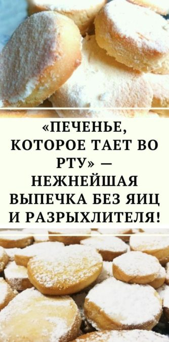 «Печенье, которое тает во рту» — нежнейшая выпечка без яиц и разрыхлителя!