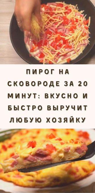 Пирог на сковороде за 20 минут: вкусно и быстро выручит любую хозяйку