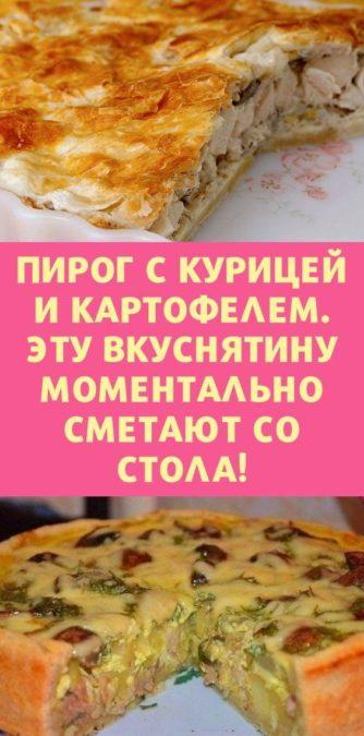 Пирог с курицей и картофелем. Эту вкуснятину моментально сметают со стола!