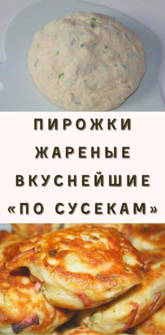 Пирожки жареные вкуснейшие «По сусекам»